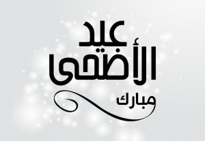 aid_adha