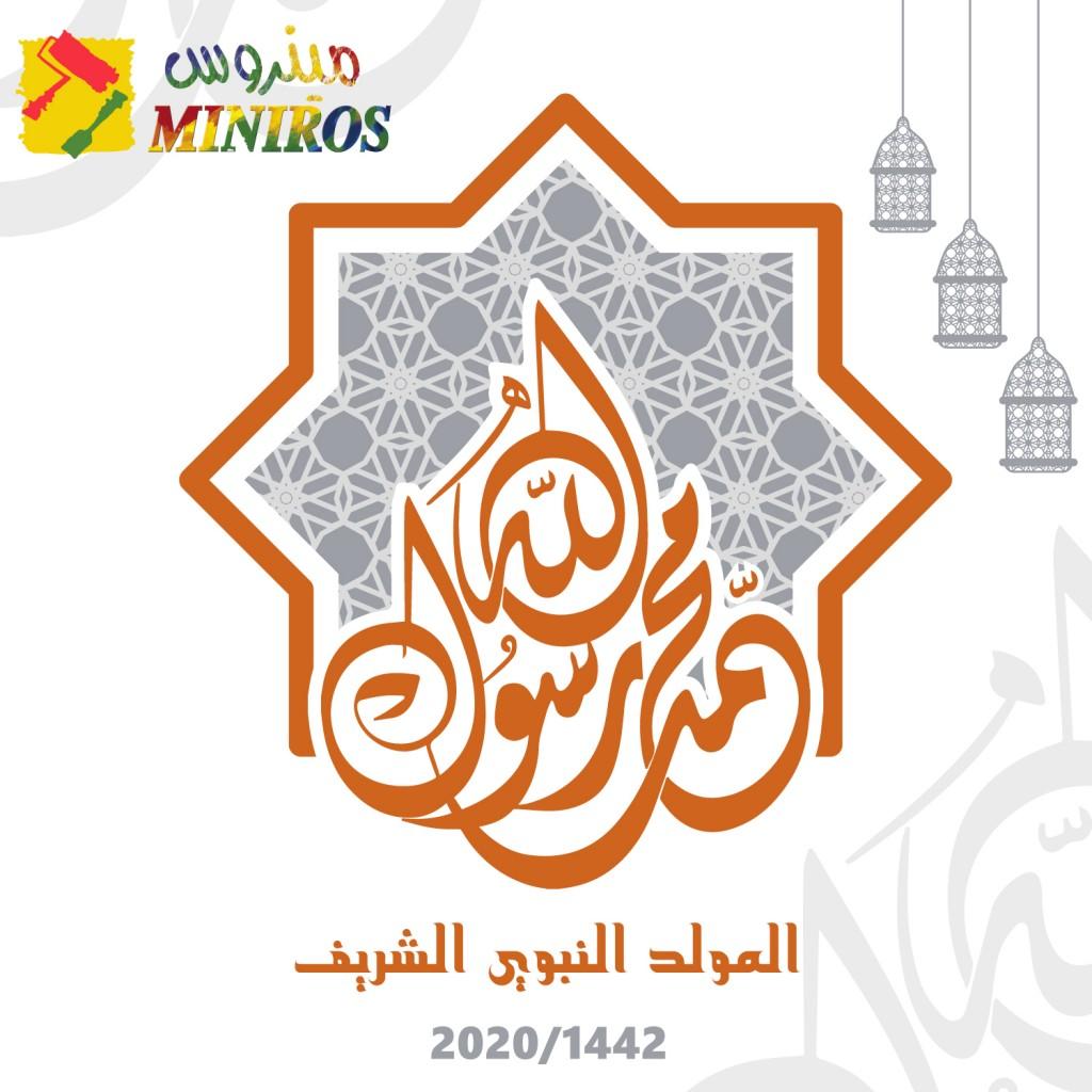 mawlid-enabi14-10-2020
